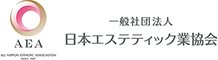 一般社団法人日本エステティック業協会