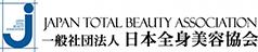 一般社団法人日本全身美容協会