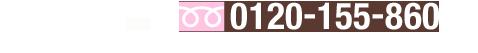 ブライダルエステ直通 (受付時間:10:00〜18:30) 0120-155-860