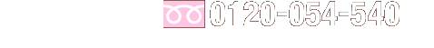 お客様相談室 (受付時間:10:00〜18:30) 0120-054-540