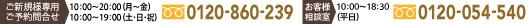 ご予約・お問い合わせ(受付時間:10:00〜19:00)フリーダイヤル 0120-860-239