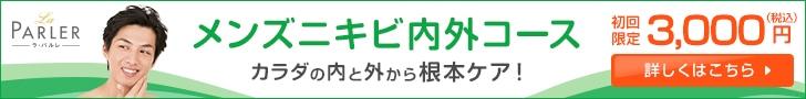 メンズエステ【ラ・パルレ】公式│ニキビ内外コース